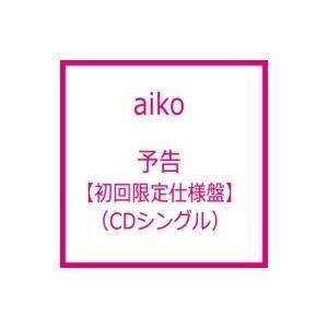 発売日:2017年11月29日 / ジャンル:ジャパニーズポップス / フォーマット:CD Maxi...