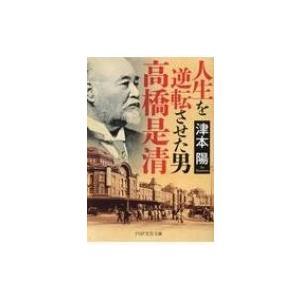 人生を逆転させた男・高橋是清 PHP文芸文庫 / 津本陽  〔文庫〕|hmv