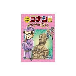 日本史探偵コナン 3 飛鳥時代 霧の中の異邦人 原始世界の冒...