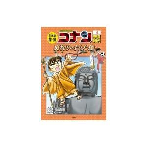 日本史探偵コナン 4 奈良時代 裏切りの巨大像 名探偵コナン...