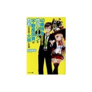 発売日:2017年11月 / ジャンル:ビジネス・経済 / フォーマット:本 / 出版社:幻冬舎メデ...