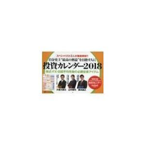 投資カレンダー 株式・FX・日経平均先物の必勝投資アイテム 2018 / 大岩川源太  〔ムック〕|hmv