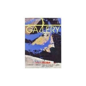 ギャラリー アートフィールドウォーキングガイド 2017 Vol.11 / 書籍  〔本〕|hmv
