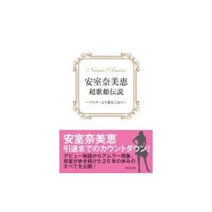 安室奈美恵 超歌姫伝説 -アムラーより愛をこめて(仮) / アムラーウォッチャー編集部 〔本〕