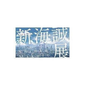 新海誠展 「ほしのこえ」から「君の名は。」まで / 新海誠 ...