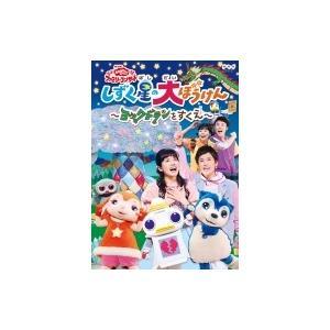 NHK「おかあさんといっしょ」ファミリーコンサートしずく星(...