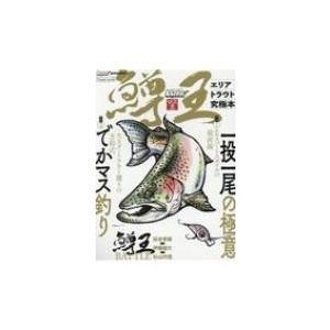 ルアーマガジンマス王 Naigai Mook / 雑誌  〔ムック〕|hmv