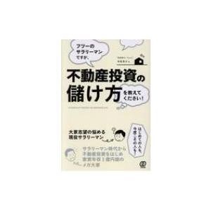 発売日:2017年11月 / ジャンル:ビジネス・経済 / フォーマット:本 / 出版社:ぱる出版 ...