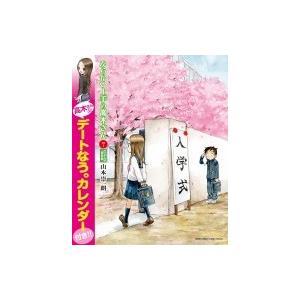 からかい上手の高木さん 7 高木さんとデートなう。カレンダー付き特別版 ゲッサン少年サンデーコミックスス|hmv