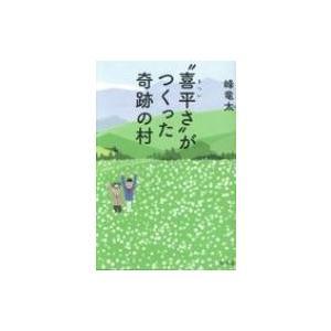 発売日:2017年11月 / ジャンル:文芸 / フォーマット:本 / 出版社:幻冬舎 / 発売国:...