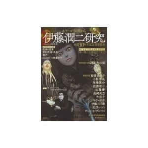 伊藤潤二研究 ホラーの深淵から Nemuki+コミックス / ネムキ(Nemuki+)編集部  〔本〕|hmv