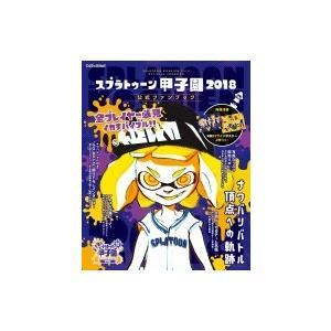 スプラトゥーン甲子園2018 公式ファン...