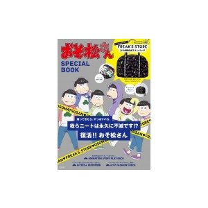 おそ松さん SPECIAL BOOK / 書籍  〔ムック〕|hmv