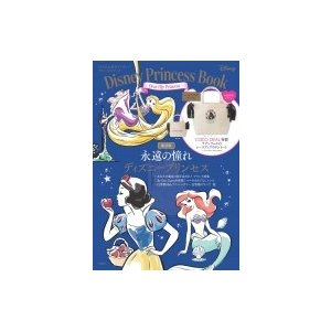 Disney Princess Book Dear My Princess / 書籍  〔ムック〕|hmv