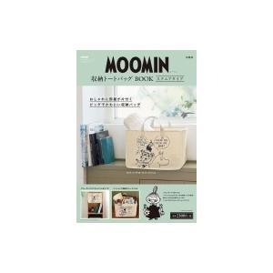 MOOMIN 収納トートバッグ BOOK スクエアタイプ / 書籍  〔ムック〕|hmv