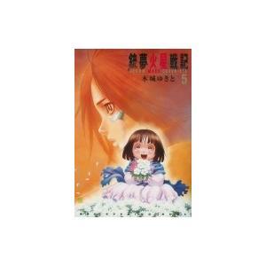 銃夢火星戦記 5 Kcデラックス / 木城ゆきと キシロユキト  〔コミック〕|hmv