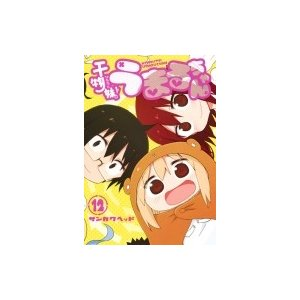 干物妹!うまるちゃん 12 ヤングジャンプコミックス / サンカクヘッド  〔コミック〕|hmv