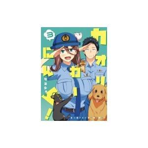 発売日:2017年12月 / ジャンル:コミック / フォーマット:コミック / 出版社:集英社 /...