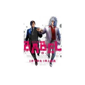 BABEL 8 ヒーローズコミックス / 井上紀良  〔コミック〕|hmv