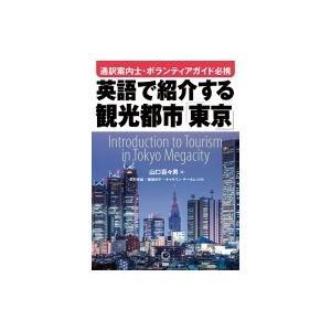 発売日:2017年11月 / ジャンル:語学・教育・辞書 / フォーマット:本 / 出版社:語研 /...