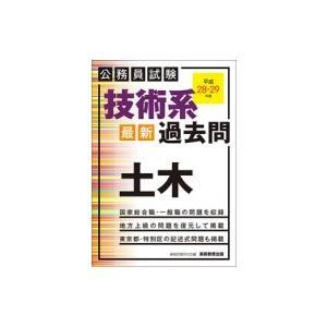 発売日:2018年02月 / ジャンル:社会・政治 / フォーマット:本 / 出版社:実務教育出版 ...