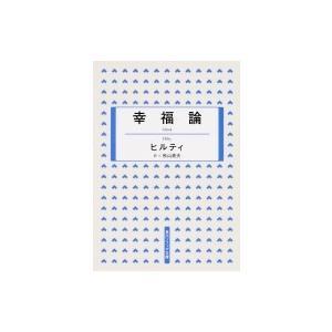 発売日:2017年12月 / ジャンル:哲学・歴史・宗教 / フォーマット:文庫 / 出版社:Kad...