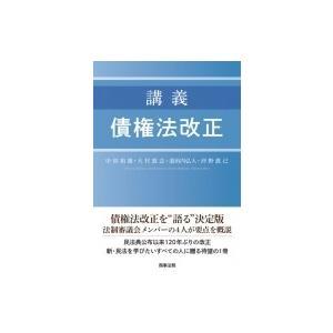 発売日:2017年12月 / ジャンル:社会・政治 / フォーマット:本 / 出版社:商事法務 / ...