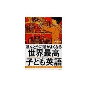 発売日:2017年12月 / ジャンル:語学・教育・辞書 / フォーマット:本 / 出版社:ダイヤモ...
