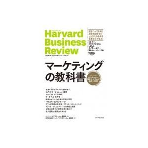 マーケティングの教科書 ハーバード・ビジネス・レビュー戦略マーケティング論文ベスト10 / ハーバード・ビ|hmv