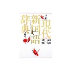 学研現代新国語辞典 / 金田一春彦  〔辞書・辞典〕|hmv