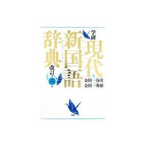 学研 現代新国語辞典 / 金田一春彦  〔辞書・辞典〕|hmv