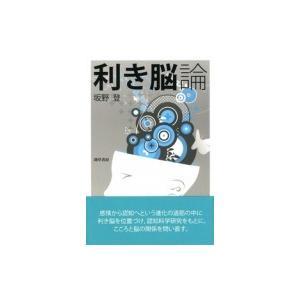 発売日:2017年12月 / ジャンル:哲学・歴史・宗教 / フォーマット:本 / 出版社:勁草書房...