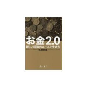 お金2.0 新しい経済のルールと生き方 / 佐藤航陽  〔本〕|hmv