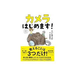 発売日:2018年01月 / ジャンル:アート・エンタメ / フォーマット:本 / 出版社:サンクチ...