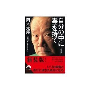 自分の中に毒を持て 青春文庫 / 岡本太郎  〔文庫〕