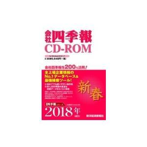 会社四季報CD-ROM 2018年1集 新春号 / 東洋経済新報社  〔ムック〕|hmv