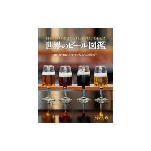 世界のビール図鑑 / ティム・ウェブ  〔本〕