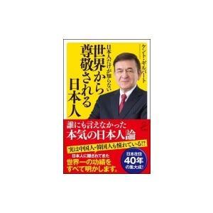 日本人だけが知らない世界から尊敬される日本人 SB新書 / ケント・ギルバート  〔新書〕