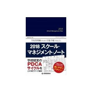 2018スクール・マネジメント・ノート / 教育開発研究所  〔ムック〕|hmv