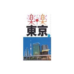 東京 楽楽 / 書籍  〔本〕