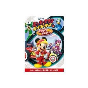 ミッキーマウスとロードレーサーズ / エンジンぜんかい! 〔DVD〕