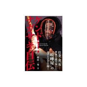 ケンドー・ナガサキ自伝 G SPIRITS BOOK / ケンドー・ナガサキ  〔本〕|hmv