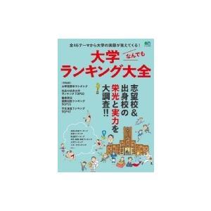 発売日:2017年12月 / ジャンル:語学・教育・辞書 / フォーマット:ムック / 出版社:?出...