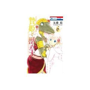 贄姫と獣の王 6 花とゆめコミックス / 友藤結  〔コミック〕|hmv