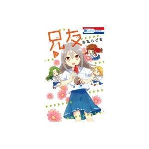 兄友 7 花とゆめコミックス / 赤瓦もどむ  〔コミック〕