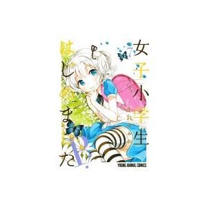 女子小学生はじめました P! 7 ヤングアニマルコミックス / 牛乳のみお  〔コミック〕|hmv