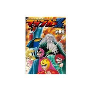 マジンガーZ 2 トクマコミックス ハイパーホビー / 永井豪とダイナミックプロダクション  〔コミック〕|hmv