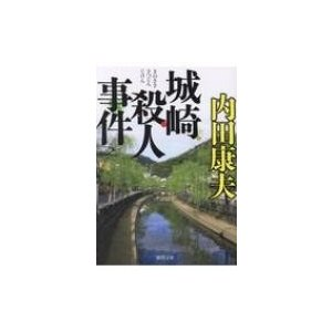 発売日:2018年01月 / ジャンル:文芸 / フォーマット:文庫 / 出版社:徳間書店 / 発売...