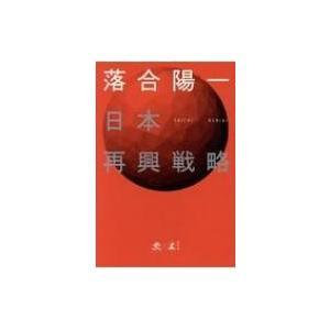 日本再興戦略 NewsPicks Book / 落合陽一 〔本〕