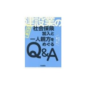 建設業の社会保険加入と一人親方をめぐるQ & A 改訂版 / 菊一功  〔本〕|hmv